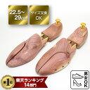 【楽天ランキング1位・高品質】22.5-29cm シューツリー 木製 メンズ シューキーパー レッドシダー レディース シュー…