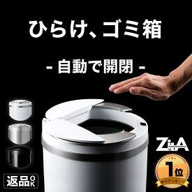 【ひらけ、ゴミ箱】ジータ ゴミ箱 ダストボックス おしゃれ ふた付き 45リットル 自動 ZitA 自動ゴミ箱 センサー キッチン 45L 自動開閉 大容量 保証あり