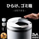 【ひらけ、ゴミ箱】ジータ ミニ ゴミ箱 ダストボックス おしゃれ ふた付き 30リットル 自動 ZitA mini 自動ゴミ箱 セ…
