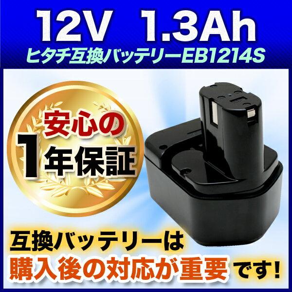 【1年の長期保証】日立 12V EB1212S/EB1214S 対応 互換 バッテリー ニカド 1300mAh HITACHI【インパクトドライバー 掃除機 日立工機 卓上スライド丸のこ シーリングライト hitachi 電動工具 ブロア R14DSAL FRB40SA】