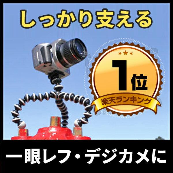 【重い一眼レフもしっかり支える】デジカメ/一眼レフカメラ用くねくね三脚 コンパクト【カメラ ミラーレス一眼 デジ一 ビデオカメラ】【ニコン Nikon キャノン Canon ソニー sony オリンパス OLYMPUS ペンタックス PENTAX】