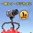 【重い一眼レフもしっかり支える】デジカメ/一眼レフカメラ用くねくね三脚 コンパクト【カメラ ミラーレス一眼 デジ一…