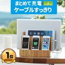 【充電ケーブルを隠してスッキリ】充電器 ケーブル収納 ボックス 充電スタンド ケーブルボックス コードケース Multi …