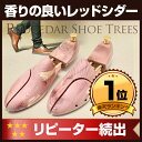 楽天ランキング1位・楽天市場で最もコスパに優れたシューツリー 23.5-29cm レッドシダー メンズ レディース シューキーパー 革靴に 木製