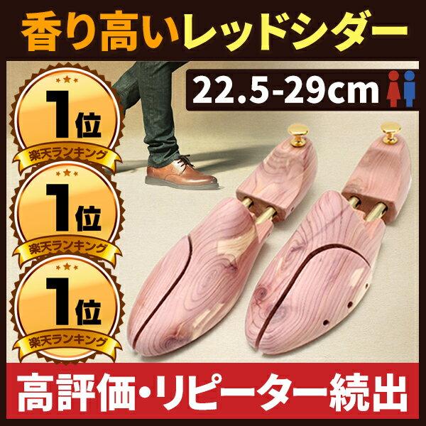【楽天ランキング1位・高品質】23.5-29cm 品質にこだわったシューツリー レッドシダー シューキーパー メンズ レディース 革靴に 木製 父の日 リーガル ディプロマットに