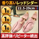 Shoe keeper ceder m6