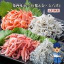 桜えび、しらす「楽四味セット」軽減税率対象商品 静岡県産 贈り物に最適