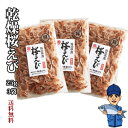乾燥桜えび25g3袋 ネコポス便 <水産物応援商品>
