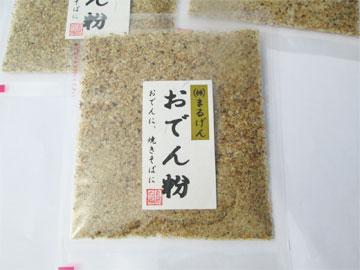 静岡おでんの粉10g 20袋 送料無料|おでん粉|だし|削り|魚粉|だし粉|ネコポス便