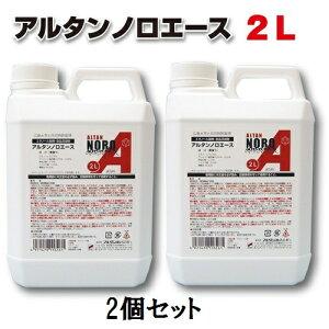 アルタン ノロエース 2L(詰替え用)2個セット/ウィルス対策