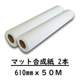 インクジェットロール紙(厚手)マット合成紙 170g 片面光沢+防水塗装 610mm×50M 2本