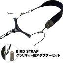 【クーポンで7%オフ!4月23日9時59分まで】BIRD STRAP クラリネット ストラップ ショート・モデル BS-CL-SHT [アダプ…