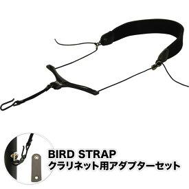 【クーポンで7%オフ!8月21日9時59分まで】BIRD STRAP クラリネット ストラップ スタンダード・モデル BS-CL-STD [アダプター付きセット] 【B.AIR BSCLSTD バードストラップ】【ゆうパケット対応】