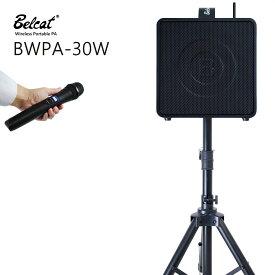 ワイヤレスマイク付き ポータブル PA 充電式アンプセット Belcat BWPA-30W [Bluetooth対応]【BWPA30 PAセット 結婚式 講演 演説 ライブ カラオケ イベント 野外】