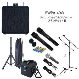 ポータブル PA アンプ Belcat BWPA-40W [拡張セットB]【BWPA40 MBCS02(2) WSDM(2) GLR6A(2) CM2000 TDXLR05】