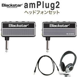 BLACKSTAR(ブラックスター) ヘッドフォンアンプ amPlug2 FLY ヘッドフォンセット【VOX ヴォックス アンプラグ2 AP2FLY/AP2FLYBASS HP170 TD10SMSM】