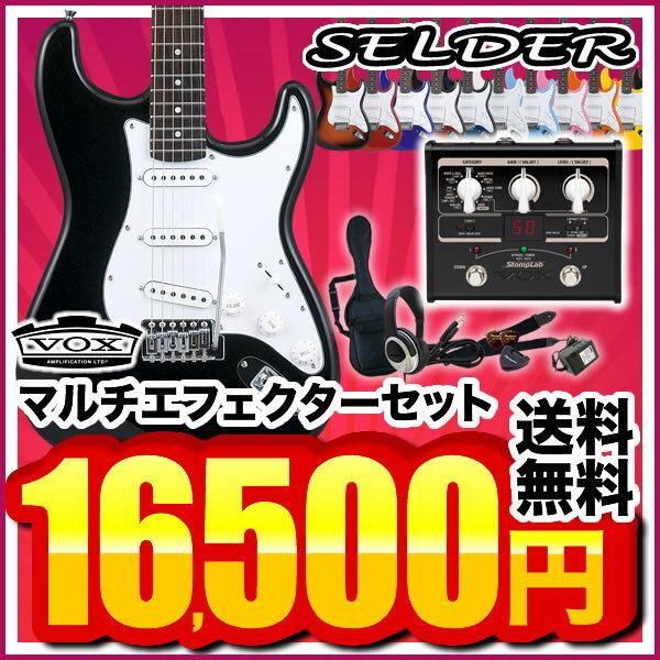 エレキギター SELDER ST-16 VOXマルチエフェクター初心者セット【今だけ教則DVD付き!】【エレキギター セルダー 入門セット ST16 SL1G SL-1G StompLab ストンプラブ】