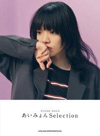 【書籍/ピアノソロ】PIANO SOLO あいみょん Selection【シンコー】【ゆうパケット対応】*