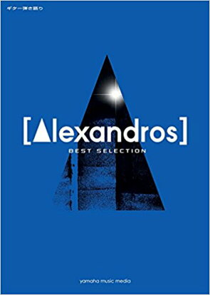 【書籍、楽譜/ギタースコア】ギター弾き語り[Alexandros]BESTSELECTION/GTL01095133【ヤマハ】【ドロス】