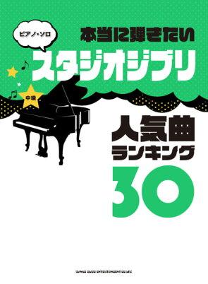 【書籍、楽譜/ピアノソロ】本当に弾きたいスタジオジブリ人気曲ランキング30【シンコー】【ジブリ】【ゆうパケット対応】