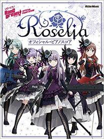 【書籍・楽譜/ピアノスコア】バンドリ! オフィシャル・ピアノスコア Roselia【リットー】【バンドリ】【ゆうパケット対応】
