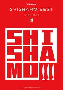 【書籍・楽譜/バンドスコア】SHISHAMO「SHISHAMO BEST」【シンコー】【シシャモ】【ゆうパケット対応】*