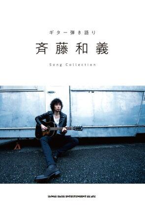 【書籍・楽譜/ギタースコア】ギター弾き語り斉藤和義SongCollection【シンコー】