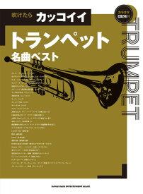 【書籍、楽譜 / トランペット】吹けたらカッコイイ トランペット名曲ベスト(カラオケCD2枚付)【シンコー】【トランペット】【ゆうパケット対応】
