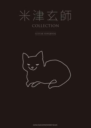 【書籍、楽譜/ギター弾き語り】米津玄師COLLECTION-GUITARSONGBOOK-