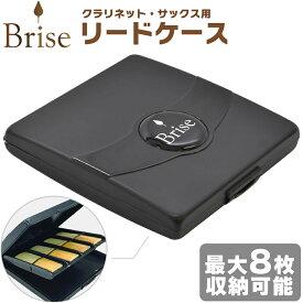Brise クラリネット・サックス用リードケース BR-RC8【最大8枚収納可能 ブリーゼ brrc8】【ゆうパケット対応】