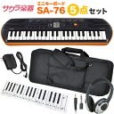 CASIO ミニ キーボード 44鍵盤 SA-76 オ−ルインワンセット【SA76 ADE95100LJ HP170 KBC37 KDC01】【カシオ 楽器 子供…