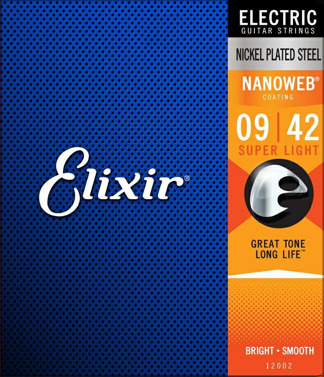 【7%OFFクーポンが使える!11月21日9時59分まで】Elixir エリクサー エレキ弦 ナノウェブ Super Light [.009-.042] #12002 【国内正規品】【ゆうパケット対応】