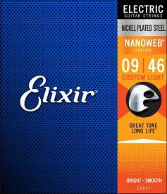 Elixir エリクサー エレキ弦 ナノウェブ Custom Light [.009-.046] #12027 【国内正規品】【ゆうパケット対応】