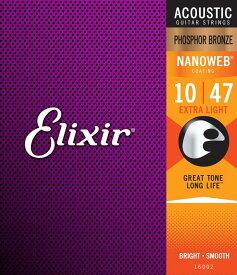 Elixir エリクサー アコースティックギター弦 ナノウェブ Extra Light [.010-.047] #16002【フォスファーブロンズ弦】 【国内正規品】【ゆうパケット対応】