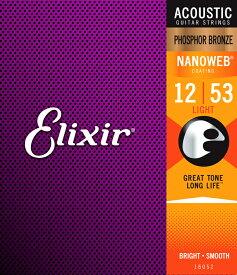 Elixir エリクサー アコースティックギター弦 ナノウェブ Light [.012-.053] #16052【フォスファーブロンズ弦】 【国内正規品】【ゆうパケット対応】