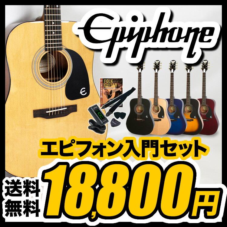 【7%OFFクーポンが使える!1月22日9時59分まで】Epiphone アコースティックギター PRO-1 Acoustic 入門セット 【エピフォン アコギ PRO1 プロ1 入門セット】【大型】