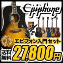 Epiphone アコースティックギター PRO-1 PLUS Acoustic 入門セット 【エピフォン アコギ PRO1 プロ1 プラス 入門セット】【大型...