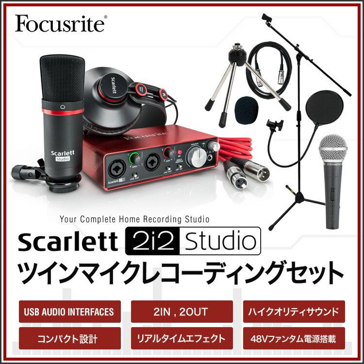Focusrite USBオーディオインターフェース Scarlett 2i2 Studio G2 ツインマイクレコーディングセット【フォーカスライト インターフェイス スカーレット】【DTM 「歌ってみた動画」/「宅録」】