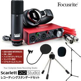 Focusrite USBオーディオインターフェース Scarlett 2i2 Studio 3rd レコーディングスタンダードセット【第3世代 オーディオインターフェイス】【DTM/歌ってみた/ゲーム実況等への音声入力に】*