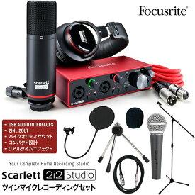 【予約:9月以降入荷予定】Focusrite USBオーディオインターフェース Scarlett 2i2 Studio 3rd ツインマイクレコーディングセット【第3世代 オーディオインターフェイス】【DTM/歌ってみた/ゲーム実況等への音声入力に】*