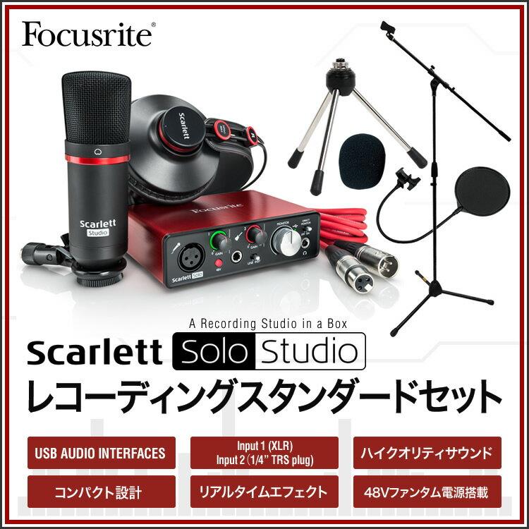【7%OFFクーポンが使える!1月22日9時59分まで】Focusrite USBオーディオインターフェース Scarlett Solo Studio G2 レコーディングスタンダードセット【フォーカスライト インターフェイス スカーレット】【DTM 「歌ってみた動画」/「宅録」】