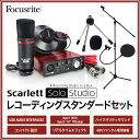 【7%OFFクーポンが使える!1月22日9時59分まで】Focusrite USBオーディオインターフェース Scarlett Solo Studio G2 …