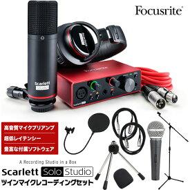 Focusrite USBオーディオインターフェース Scarlett Solo Studio G3 ツインマイクレコーディングセット【フォーカスライト インターフェイス スカーレット】【DTM/歌ってみた動画/宅録】*