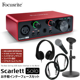 【予約:9月以降入荷予定】Focusrite USBオーディオインターフェース Scarlett Solo G3 お手軽インターフェイスセット【フォーカスライト インターフェイス スカーレット】【DTM/歌ってみた動画/宅録等への音声入力に!】*