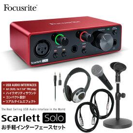 Focusrite USBオーディオインターフェース Scarlett Solo G3 お手軽インターフェイスセット【フォーカスライト インターフェイス スカーレット】【DTM/歌ってみた動画/宅録等への音声入力に!】*