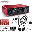 Focusrite USBオーディオインターフェース Scarlett Solo G3 レコーディングスターターセット【欠品・予約:11月上旬…