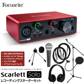 Focusrite USBオーディオインターフェース Scarlett Solo G3 レコーディングスターターセット【欠品・予約:11月上〜中旬頃入荷予定】【フォーカスライト インターフェイス】【DTM 「歌ってみた動画」/「宅録」等への音声入力に!】*