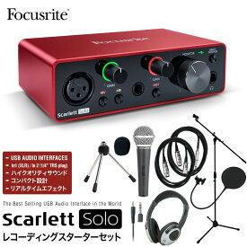 Focusrite USBオーディオインターフェース Scarlett Solo G3 レコーディングスターターセット【フォーカスライト インターフェイス】【DTM 「歌ってみた動画」/「宅録」等への音声入力に!】*