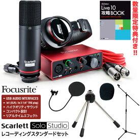 Focusrite USBオーディオインターフェース Scarlett Solo Studio G3 レコーディングスタンダードセット【フォーカスライト インターフェイス スカーレット】【DTM/歌ってみた動画/宅録】*