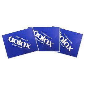 Galax ギャラックス クリーンペーパー 100枚入り 【おまとめ3セットパック】【木管楽器 フルート ピッコロ サックス クラリネット】【ゆうパケット対応】